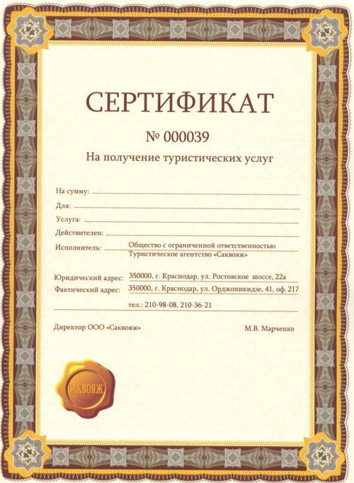Сертификат на получение подарка образец скачать